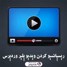 آموزش ریسپانسیو کردن ویدیو پلیر وردپرس
