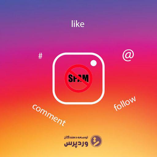اسپم در اینستاگرام چیست؟
