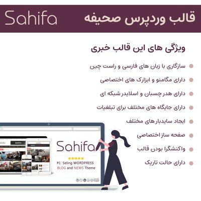 قالب صحیفه رایگان | بهترین پوسته مجله خبری وردپرس Sahifa theme