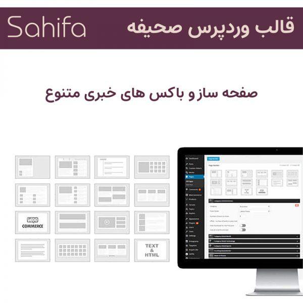 قالب صحیفه رایگان   بهترین پوسته مجله خبری وردپرس Sahifa theme