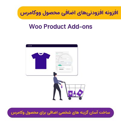 افزونه افزودنی های اضافی محصولات ووکامرس ( Woo Product Add-ons)