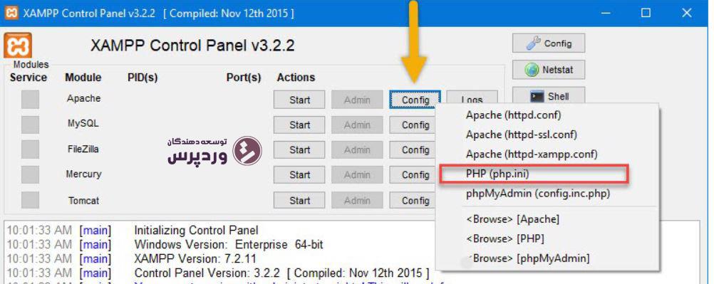 افزایش حجم آپلود در لوکال هاست Wamp و XAMPP