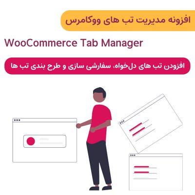 افزونه مدیریت تب های ووکامرس | WooCommerce Tab Manager