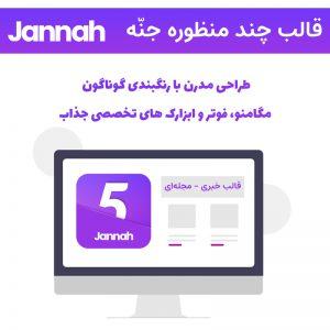 قالب چند منظوره جنه رایگان   Jannah theme Responsive Multi-Purpose