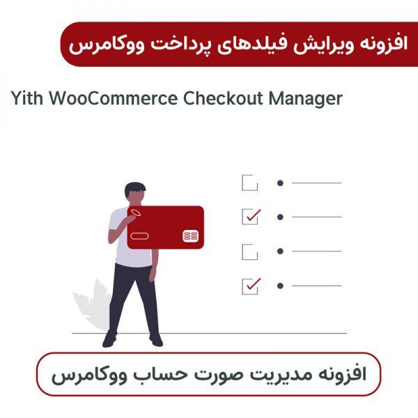 افزونه ویرایش فیلدهای پرداخت ووکامرس | Yith Checkout Manager