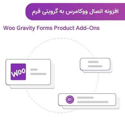 افزونه اتصال ووکامرس به گرویتی فرم | Woo Gravity Forms Product Add-Ons