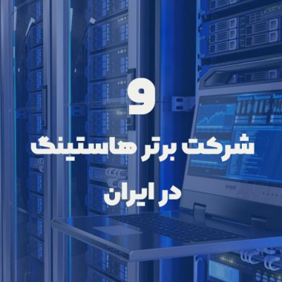 معرفی 9 شرکت برتر هاست ایران