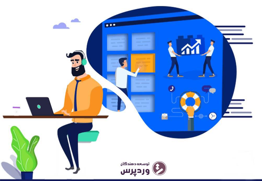 پشتیبانی سایت وردپرسی چیست و چه شامل چه خدماتی است