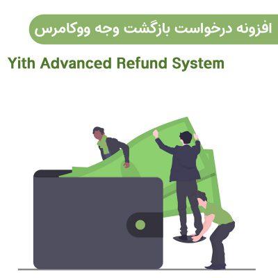 افزونه درخواست بازگشت وجه ووکامرس | Yith Advanced Refund System