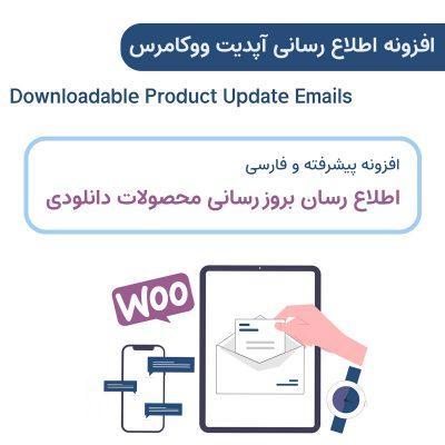 افزونه اطلاع رسانی آپدیت ووکامرس | Downloadable Product Update Emails