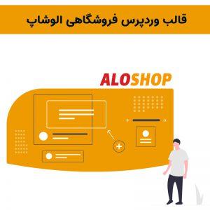 قالب وردپرس فروشگاهی الوشاپ   aloshop theme