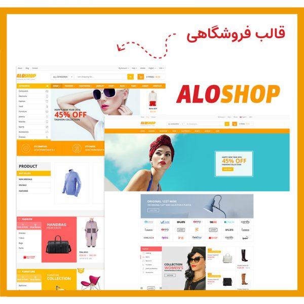 قالب وردپرس فروشگاهی الوشاپ | aloshop theme