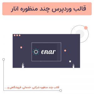 قالب وردپرس چند منظوره انار   Enar theme