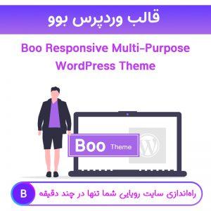 قالب وردپرس بوو   Boo Responsive Multi-Purpose WordPress Theme