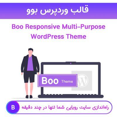 قالب وردپرس بوو | Boo Responsive Multi-Purpose WordPress Theme