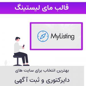 قالب وردپرس آگهی و دایرکتوری مای لیستینگ   MyListing Theme