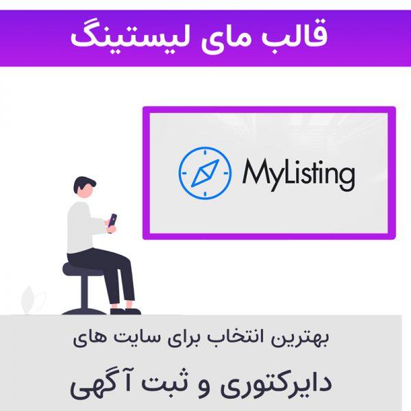قالب وردپرس مای لیستینگ | MyListing Theme