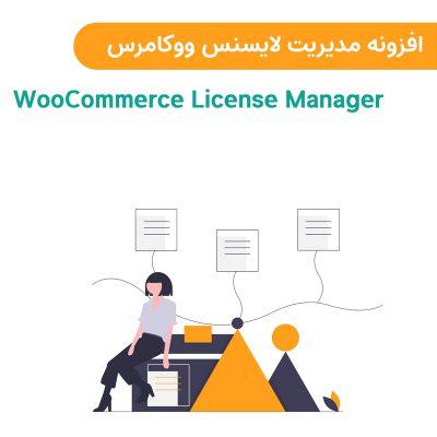 افزونه مدیریت لایسنس ووکامرس | WooCommerce License Manager