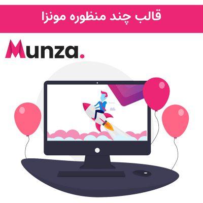 قالب چند منظوره مونزا | Munza Theme