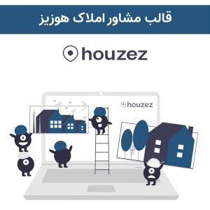 قالب مشاور املاک هوزیز   قالب Houzez