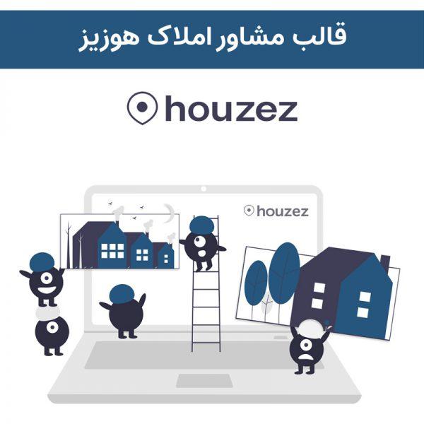 قالب مشاور املاک هوزیز | قالب Houzez