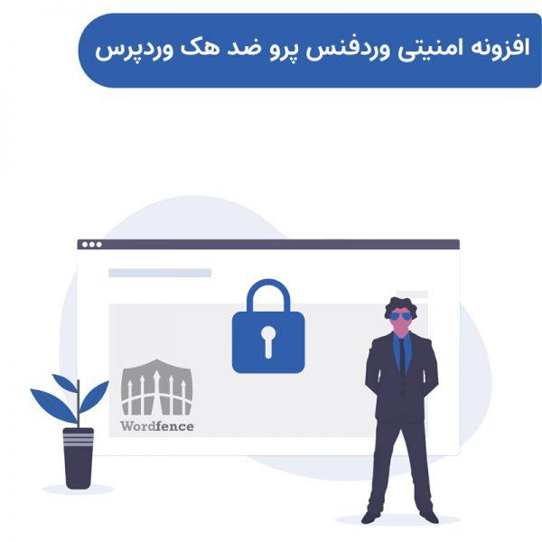افزونه امنیتی وردفنس پرو ضد هک وردپرس | Wordfence Pro