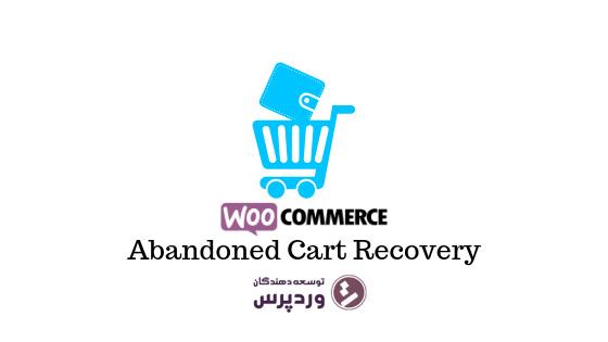 خرید ارزان افزونه Recover Abandoned Cart