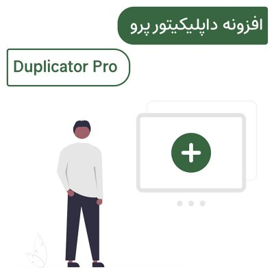 افزونه داپلیکیتور پرو | Duplicator Pro
