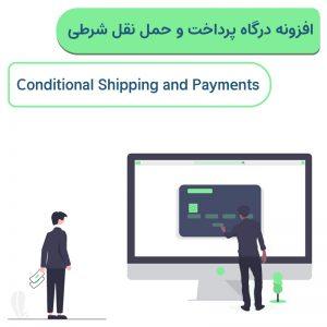 افزونه درگاه پرداخت و حمل نقل شرطی | Conditional Shipping and Payments