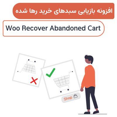 افزونه بازیابی سبدهای خرید رها شده | Woo Recover Abandoned Cart