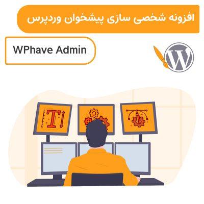 افزونه شخصی سازی پیشخوان وردپرس | WPhave Admin