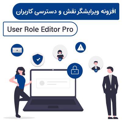 افزونه ویرایشگر نقش و دسترسی کاربران | User Role Editor Pro