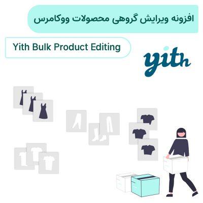 افزونه ویرایش گروهی محصولات ووکامرس | Yith Bulk Product Editing