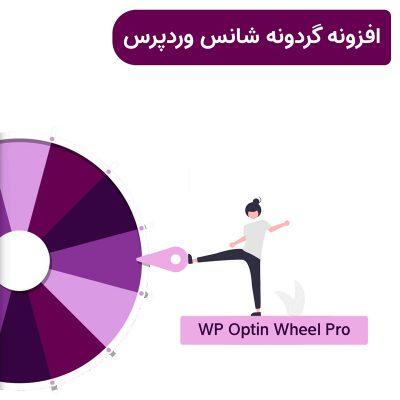 افزونه گردونه شانس وردپرس | WP Optin Wheel Pro