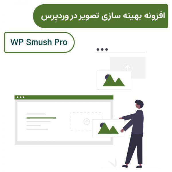 افزونه بهینه سازی تصویر در وردپرس | WP Smush Pro
