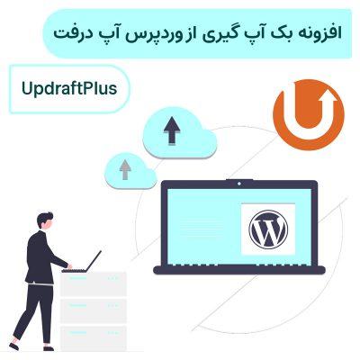 افزونه بک آپ گیری از وردپرس آپ درفت | UpdraftPlus