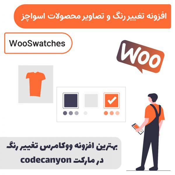 افزونه تغییر رنگ و تصاویر محصولات اسواچز | WooSwatches