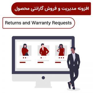 افزونه مدیریت و فروش گارانتی محصول | Returns and Warranty Requests