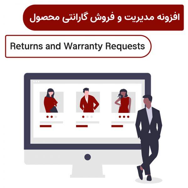 افزونه مدیریت و فروش گارانتی محصول   Returns and Warranty Requests