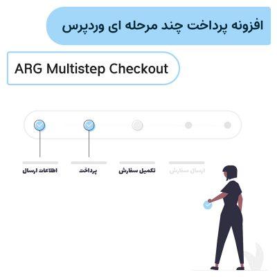 افزونه پرداخت چند مرحله ای وردپرس | ARG Multistep Checkout