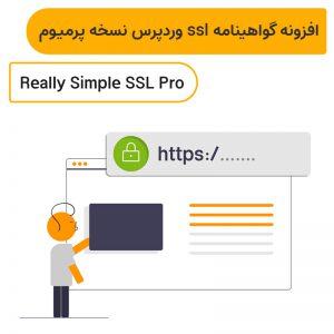افزونه گواهینامه ssl وردپرس نسخه پرمیوم | Really Simple SSL Pro