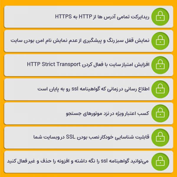 افزونه گواهینامه ssl وردپرس نسخه پرمیوم   Really Simple SSL Pro