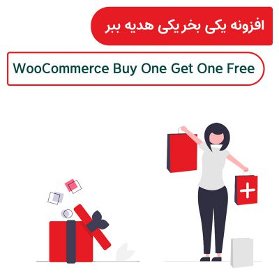 افزونه یکی بخر یکی ببر | WooCommerce Buy One Get One Free
