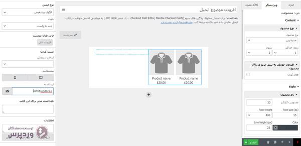 خرید افزونه Woo Email Template Customizer