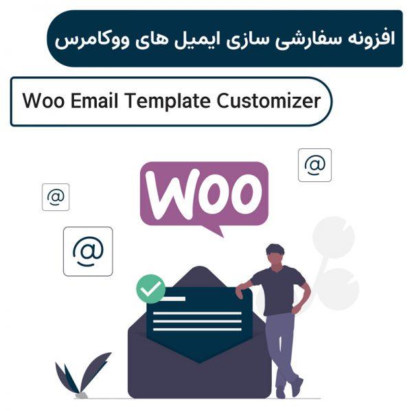 افزونه سفارشی سازی ایمیل های ووکامرس | Woo Email Template Customizer